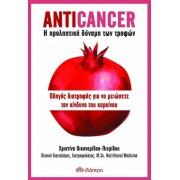 Anticancer: Η προληπτική δύναμη των τροφών