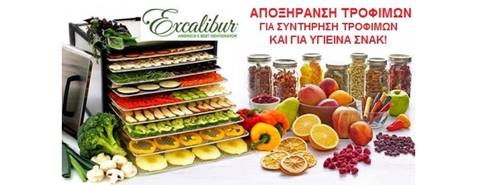 EXCALIBUR DRIED HEALTHY SNACKS gr